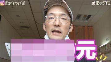 在台灣生小孩只需要「花這樣」 日本網紅讚嘆台灣健保