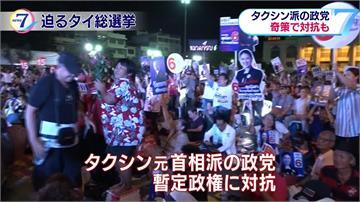 泰國大選3月24日 候選人「10個戴克辛、5個盈拉」