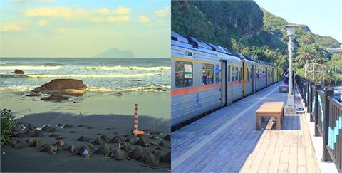 旅遊/想看海別再找藉口!臺灣5個鄰海車站 一個人搭火車也能到 馬上來個說走就走的鐵道之旅!