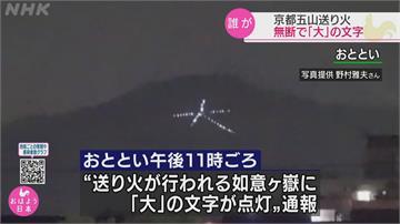 是誰偷偷上山排字?京都山頭仍見白色「大」字