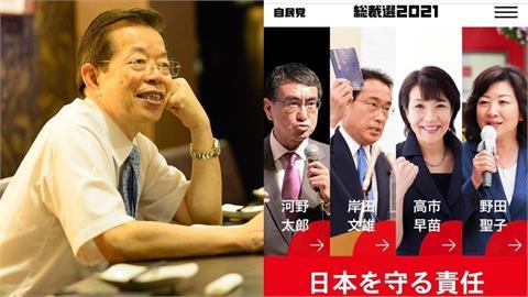 日本自民黨主席選舉 謝長廷點出4特質:值得台灣思考借鏡