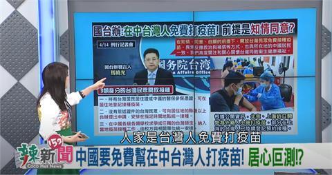 全民筆讚/中國開放台灣人赴中打疫苗?網嗆:請鬼拿藥單