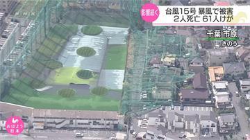 關東最強颱肆虐  日本開始考慮放颱風假