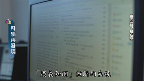 中文語音辨識難度高 中研院研發「廣義知網」助判讀