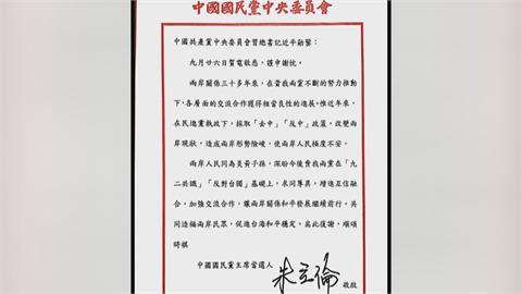 朱立倫回應對岸賀電時 「日期」漏掉中華民國惹議