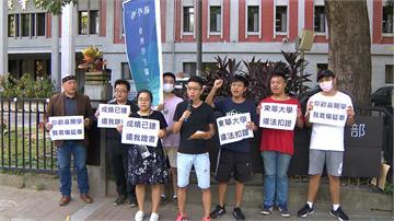 不繳罰單被扣畢業證書 東華學生向教育部提訴願