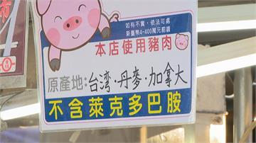 搶救生意 業者使用進口豬肉標示「不含萊劑」