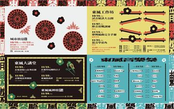 樂團X展覽X工作坊X講堂「2020新竹市東風音樂祭」週六起新竹公園熱鬧登場