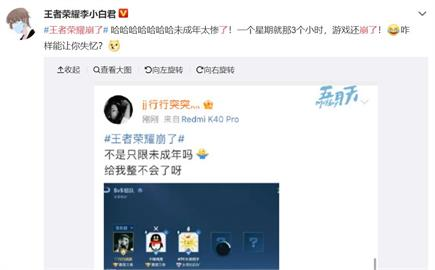 快新聞/中國遊戲禁令生效首週末!青少年擠爆「王者榮耀」伺服器崩潰
