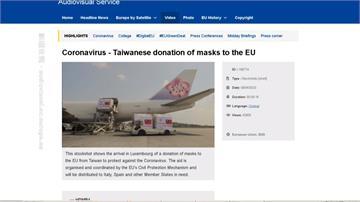 台灣捐贈口罩抵達盧森堡機場!我國旗登歐盟官網