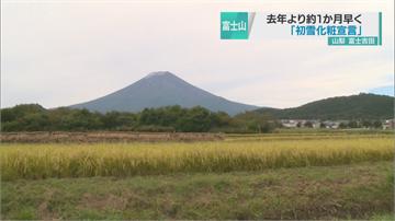 較去年早32天!富士山今年首度「雪化妝」