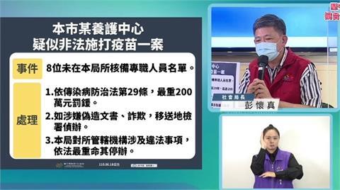 快新聞/台中某養護機構爆偷打疫苗 社會局證實有8人未在造冊內