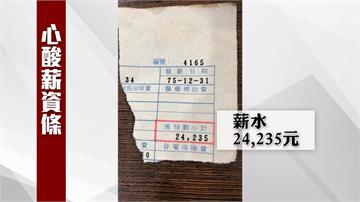 24K能養家還可買房 32年前薪資單讓網友跪了