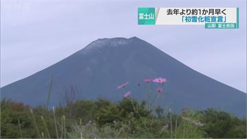 富士山發布「初雪化妝宣言」 初雪比去年早32天報到