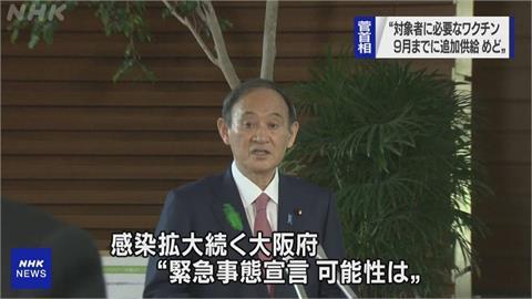 快新聞/日本宣布擴大防疫措施重點範圍 神奈川、埼玉、千葉等縣市今加入