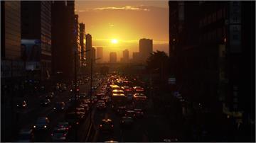台北絕美「曼哈頓懸日」登場!「這天」以前都看得到
