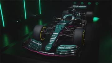 奧斯頓馬丁車隊重返F1 新車發表會星光熠熠
