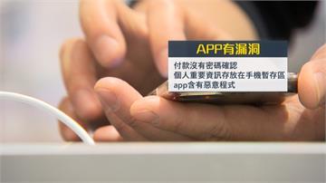 你也有用嗎?抽驗15款手機APP  資安都不合格
