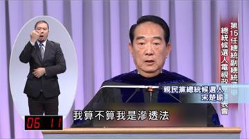 宋楚瑜「自首」APEC見習近平 蔡英文:反滲透法不會用你身上
