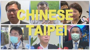 市長聯盟更名「中華台北」 吳釗燮:不分朝野爭取成功