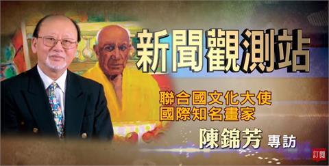 新聞觀測站/用藝術為台灣發聲 專訪國際畫家陳錦芳
