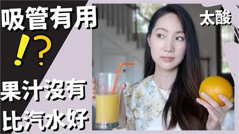 果汁會腐蝕牙齒?美女醫師曝2嚴重傷害 網崩潰:太晚知道!