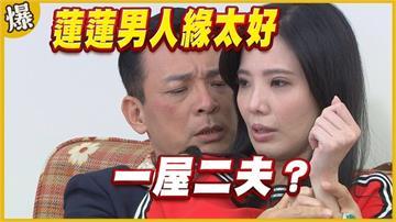 《黃金歲月-EP80精采片段》蓮蓮男人緣太好   一屋二夫?