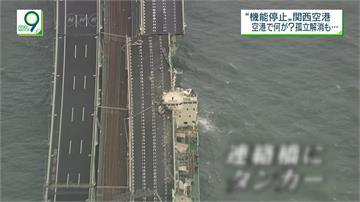 全球/暴雨摧毀「工程奇蹟」 關西機場淪孤島