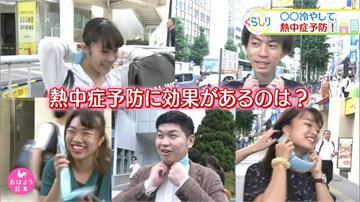 日本熱炸抗暑大作戰!急速降溫有撇步?