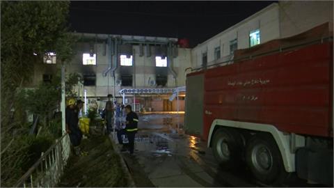 快新聞/疑氧氣瓶爆炸! 巴格達收治武肺病患醫院失火 至少23死