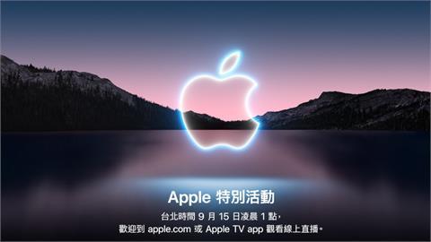 iPhone 13發布倒數!主視覺圖驚見2大亮點 特別活動時間曝