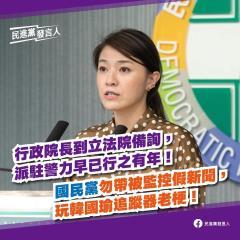 快新聞/林為洲控藍營黨團大會遭監聽 民進黨痛批:又玩韓國瑜追蹤器的老梗