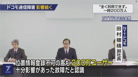日本NTTdocomo週四大當機 清晨修復仍卡卡