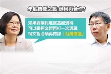 北市跟柯再合作?蔡英文:他要再確認台灣價值