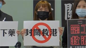 抗議林鄭月娥不封關 香港醫護組織3日開始罷工