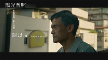 亞洲電影大獎提名公布「陽光普照」入圍7項戰「寄生上流」
