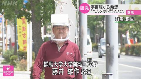 日本群馬大學研發全罩式防護頭盔 靈感來自太空裝!號稱可阻擋所有病毒入侵