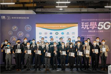 臺灣最大5G人才媒合、交流特展 101位產學鏈結新星閃耀登場