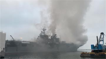 美兩棲攻擊艦爆炸起火 火勢延燒1日仍未撲滅