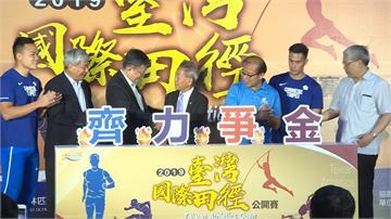 台灣國際田徑公開賽5月登場 地主選手拚留金