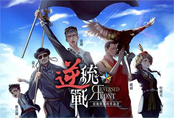 台製反共桌遊《逆統戰》有多可怕?中國官媒:危害國安
