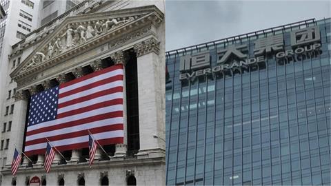 美國國債問題難解、恒大破產風波 全球經濟慘況恐再掀海嘯