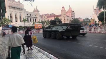 仰光街頭驚見裝甲車 美使館:恐將有軍事行動