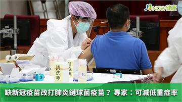 缺新冠疫苗改打肺炎鏈球菌疫苗? 專家:可減低重症率