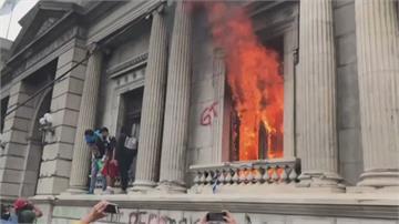 刪教育費 議員「自肥」編餐飲費我友邦瓜地馬拉 國會遭縱火