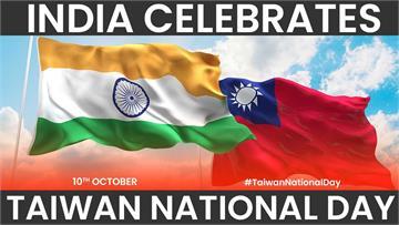 中國警告印媒不准報台灣國慶 印度網友暴怒推特狂曬台灣國旗