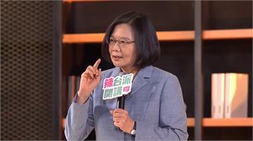 韓國瑜喊要「改回18%」蔡英文:年改已有效果,勿為選舉挑起對立