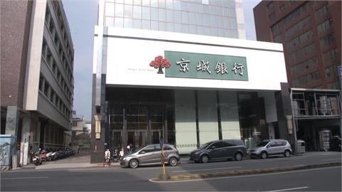 京城銀股東會登場 通過配發現金股利1.8元