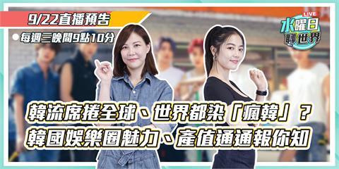 水曜日預告/韓流席捲全球、世界都染「瘋韓」?韓國娛樂圈魅力、產值通通報你知!