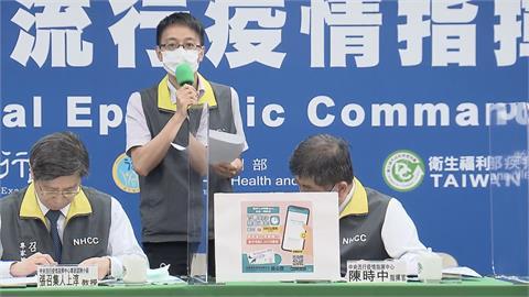 快新聞/鼓勵下載「臺灣社交距離App」 確診者上傳資料獎勵5000元